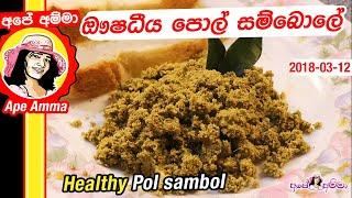 Healthy Pol sambol