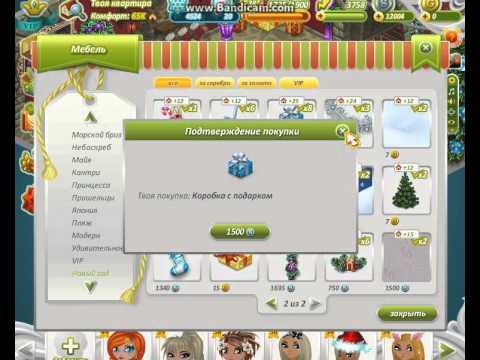 Подарок на новый год аватария