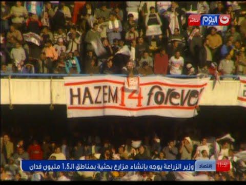 كورة كل يوم _ الكرة المصرية فى عيون الثعلب الصغير حازم أمام