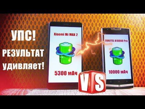 ПАРАДОКС! 5300 мАч VS 10000 мАч: Mi MAX  2 VS OUKITEL K10000 Pro – битва за автономность