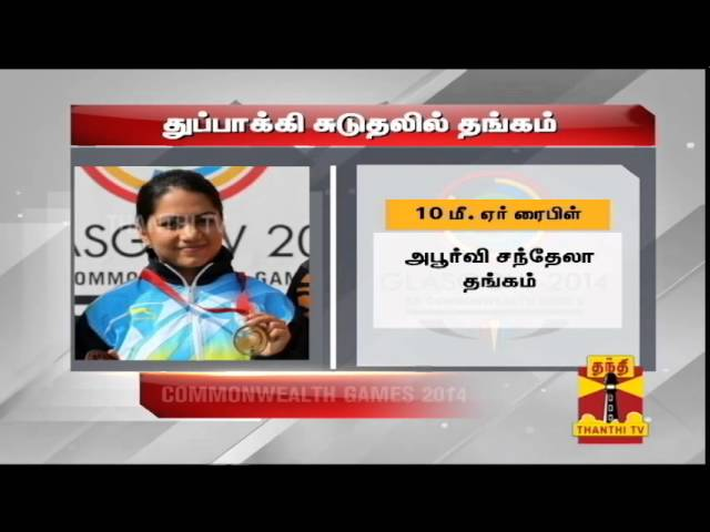Indian Gold Medalist Details - Glasgow 2014 Commonwealth Games : Thanthi TV