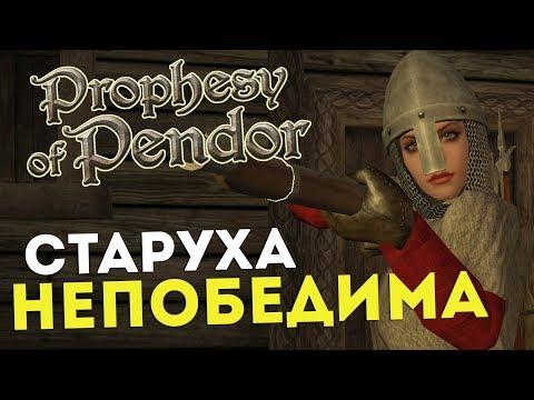 Золотая Колода! Mount&Blade:Prophesy of Pendor 3.9.2 l ДЕНЬ 2