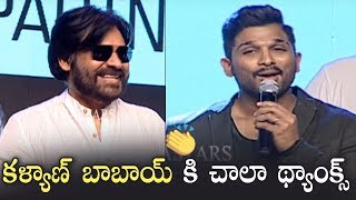 Stylish Star Allu Arjun Fantastic Speech @ Naa Peru Surya Naa Illu India Success Meet