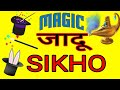 Magic Sikho/Jadu Kese Karte Hai/Magical tricks/Magical Tricks For Everyone/Mobile Magic tricks!.
