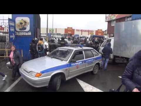 Полицейская облава на рынке Садовод - РЕАЛЬНОСТЬ.Новости