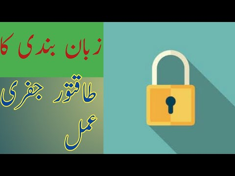 Zuban Bandi ka Amal|ilm e jafar