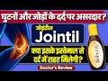 Jonitil orthopedic oil : जोड़ों के दर्द की दवा   Detail review in hindi by dr.mayur