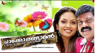 Mallu Singh - Chacko Randaaman 2006 | Full Malayalam Movie Online |  Kalabhavan Mani, Jyothirmayi