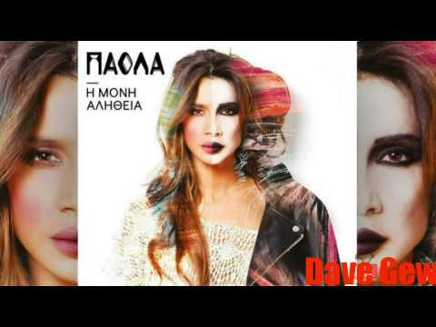 Πάολα Φωκά - Πάψε | Paola Foka- Papse | (official Audio Release 2013 Full Hd Hq & 3d) video