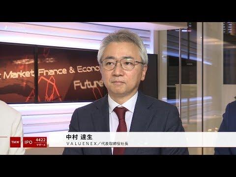 VALUENEX[4422]東証マザーズ IPO