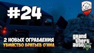 GTA5 | DimkFedorov (LP #24) [ Все для вас ]