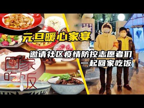 陸綜-回家吃飯-20201230  暖心家宴(三)鄰里一家親社區疫情防控志願者的團圓宴