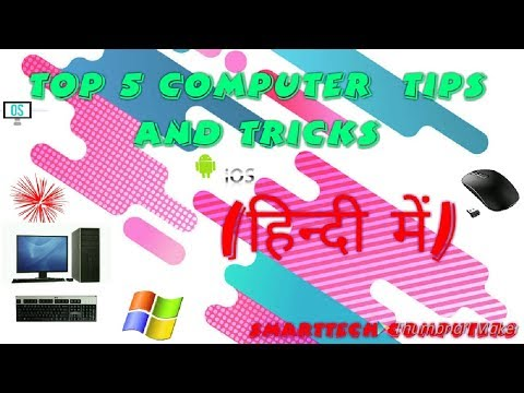5 Computer Tricks Every Computer User Must Know || SmartTech Computers || By Pankaj Sir
