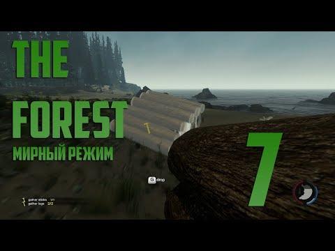 Как the forest сделать мирный режим