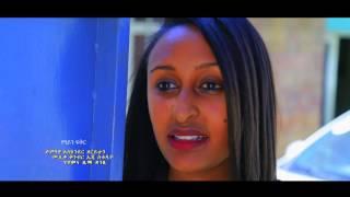 Eskender Zerihun - Ye Ayen Fiker (የአይን ፍቅር) - New Ethiopian Music 2017(Official Video)