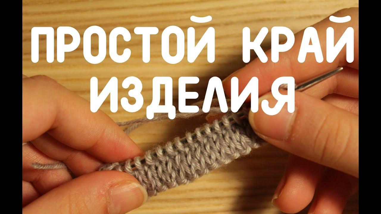 Как обработать край при вязании спицами