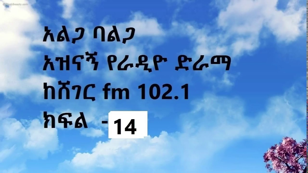 Ethiopia Drama  Alga Bealga Drama Part 14