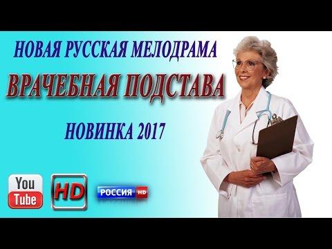 ШИКАРНЫЙ ФИЛЬМ ВРАЧЕБНАЯ ПОДСТАВА 2017 Мелодрамы русские