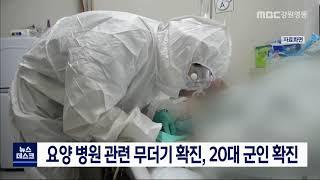 속초 요양 병원 관련 무더기 확진, 누적 26명