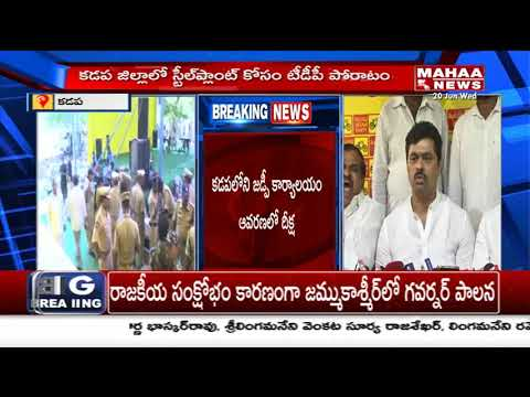 TDP CM Ramesh Hunger Strike Over Kadapa Steel Plant | Live Updates | Mahaa News