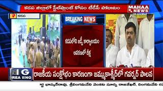 TDP CM Ramesh Hunger Strike Over Kadapa Steel Plant | Live Updates