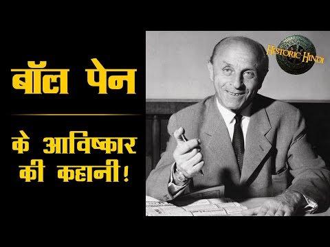 बॉल-पेन के आविष्कार की कहानी  | 'Ball Pen' invention History in Hindi