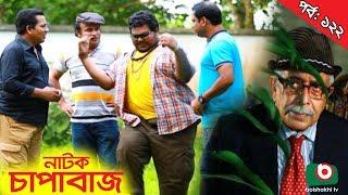 Bangla Comedy Natok   Chapabaj   EP - 122   ATM Samsuzzaman, Hasan Jahangir, Joy, Eshana, Any