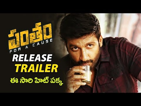Pantham Release Trailer | Gopichand | Mehreen | #PanthamMovie |Telugu Trailers 2018 | TeluguTrending