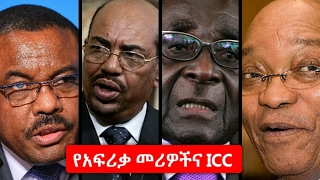 African Leaders and Their Decision to Leave ICC - by Meskerem Abera