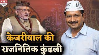 Sant Betra Ashoka की भविष्यवाणी, क्या Modi को शिकस्त देंगे Kejriwal ?