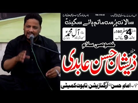 Salaam | Zeeshan Hasan | Shahadat Bibi Sakina S.A - 4th Safar 1441/2019 - Imam Bargah AleyMohammed