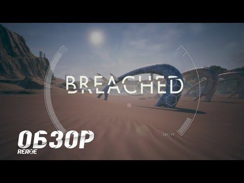 Обзор игры Breached (Reaxe) *У тебя есть 8 дней...*