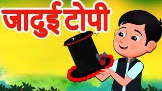 जादू टोपी | Magical Hat | Hindi Stories for Kids| Hindi Kahaniya | Moral Stories for children