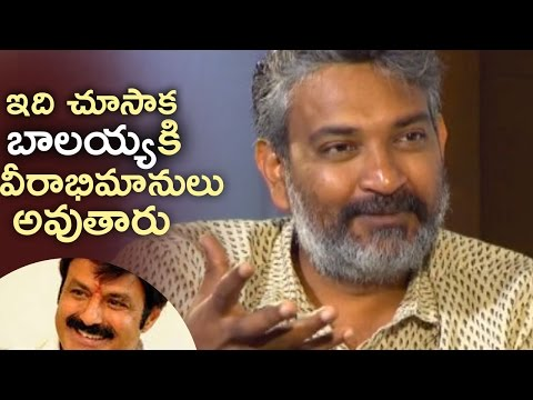 SS Rajamouli About Greatness Of Balakrishna | Awesome | TFPC