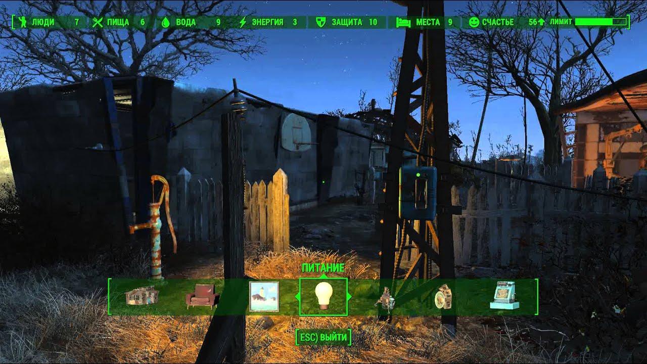 Как провести провода в Fallout 4