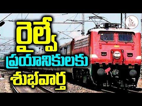 రైల్వే ప్రయాణికులకు శుభవార్త | Good News From Indian Railways | Eagle Media Works