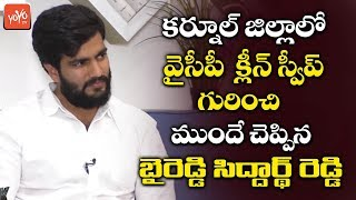 Byreddy Siddarth Reddy Words About YCP Victory before Election Results | YS Jagan | AP CM