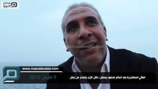 مصر العربية   اهالي اسكندرية بعد اعدام محمود رمضان: كان لازم يتعدم من زمان