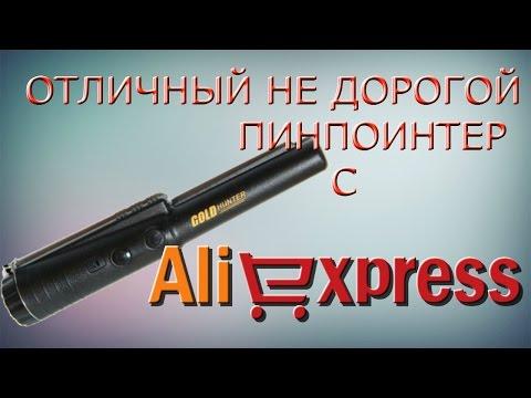 Пинпоинтер своими руками за 2$ !!! kinectclub.ru.