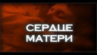 Следствие вели с Леонидом Каневским: Сердце матери