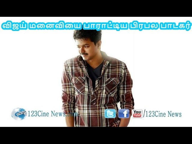 Popular Singer appreciates Vijay and his wife Sangeetha| 123 Cine news | Tamil Cinema news Online