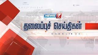 News7Tamil Headlines   தலைப்புச் செய்திகள்   Tamil News   Morning Headlines News   19-05-2019