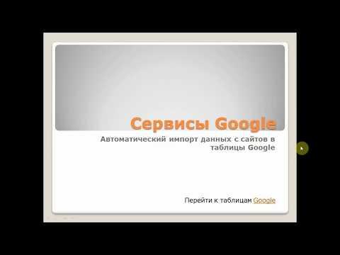 Автоматический импорт данных с сайтов в таблицы Google