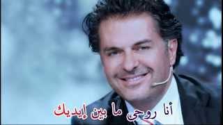 15.Ragheb  Alama - El hob el kebir (Arabic lyrics & Transliteration)