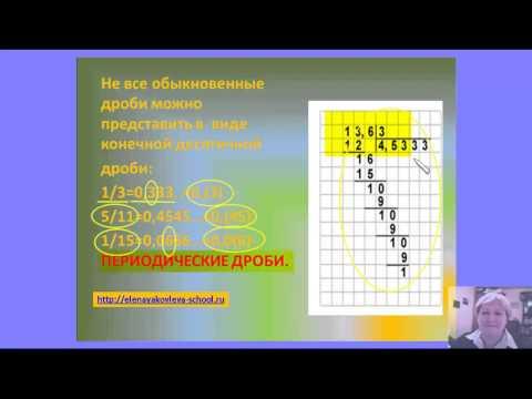 6 класс Урок №37  Рациональные числа