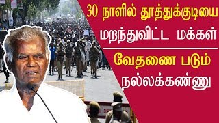 tamil news thoothukudi is forgotten in 30 days nallakannu  tamil news live tamil live news redpix