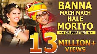 Rajasthani Official Vivah Video || Banna Mach Mach Halle Mor || Rajasthani Vivah Geet
