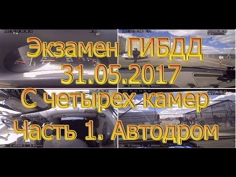 Экзамен ГИБДД 31.05.2017. С четырех камер. Часть#1- Автодром