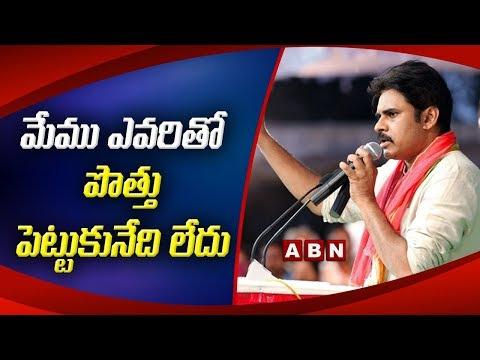 Pawan Kalyan Gives Clarity on Janasena's Alliance in 2019 Elections | ABN Telugu