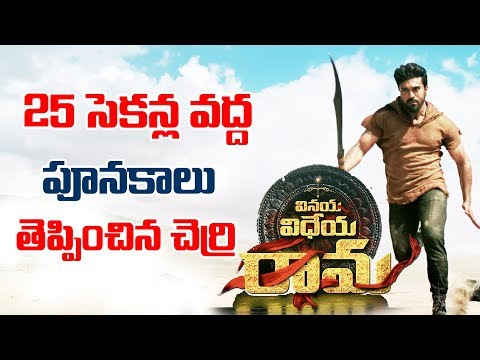 Ram Charan VVR Teaser Review | Vinaya Vidheya Rama | Boyapati Sreenu Latest Telugu Movie Trailer